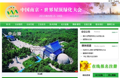 WGRC-Nanjing2013Website
