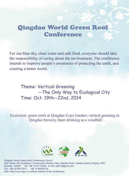 QingdaoWGRC2014