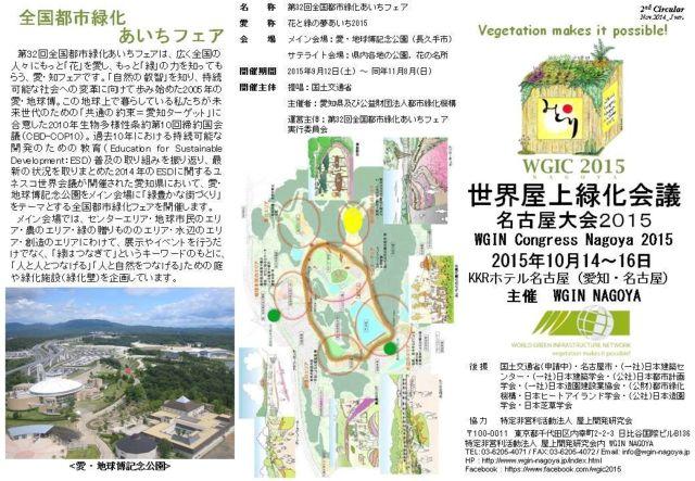 WGIC2015-Nagoya-poster4