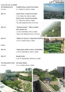 wgic2015_greensitetour_osaka